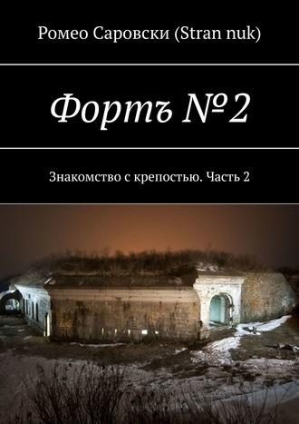 Роман (Strannuk), Фортъ №2. Знакомство скрепостью. Часть 2
