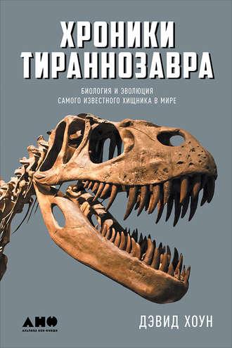 Дэвид Хоун, Хроники тираннозавра: Биология и эволюция самого известного хищника в мире