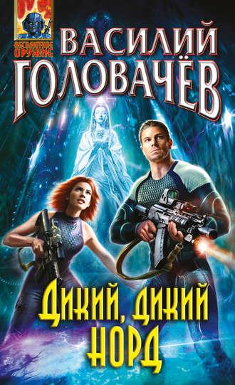 Василий Головачев, Дикий, дикий Норд