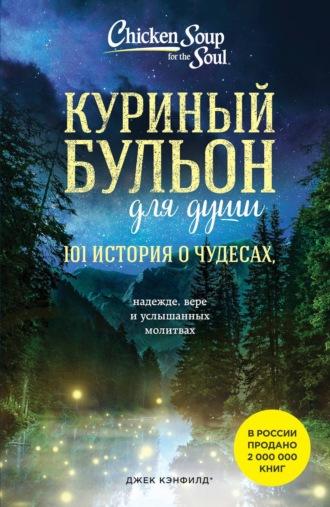 Марк Виктор Хансен, Джек Кэнфилд, Куриный бульон для души: 101 история о чудесах