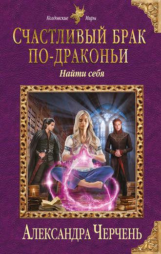 Александра Черчень, Счастливый брак по-драконьи. Найти себя