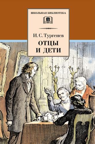 Иван Тургенев, Отцы и дети