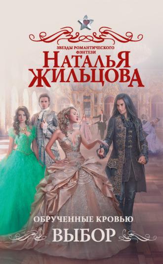 Наталья Жильцова, Обрученные кровью. Выбор