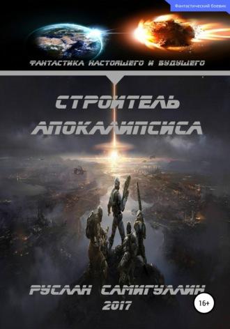 Руслан Самигуллин, Строитель апокалипсиса