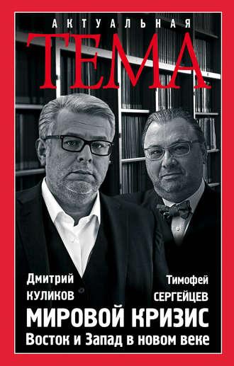 Тимофей Сергейцев, Дмитрий Куликов, Мировой кризис. Восток и запад в новом веке