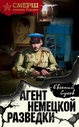 Евгений Сухов, Агент немецкой разведки