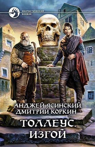 Анджей Ясинский, Дмитрий Коркин, Толлеус. Изгой