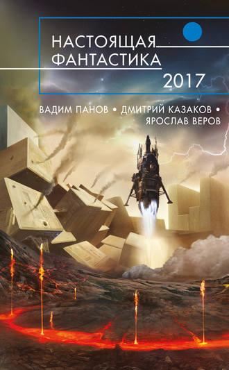 Вадим Панов, Майк Гелприн, Настоящая фантастика – 2017 (сборник)