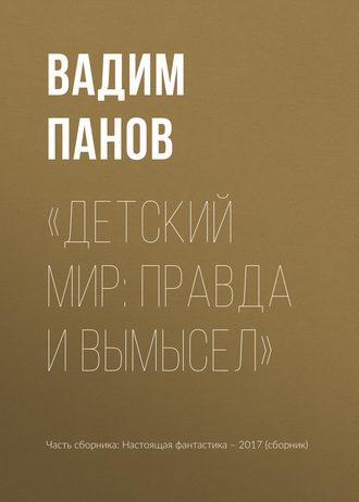 Вадим Панов, Игорь Минаков, «Детский мир: правда и вымысел»