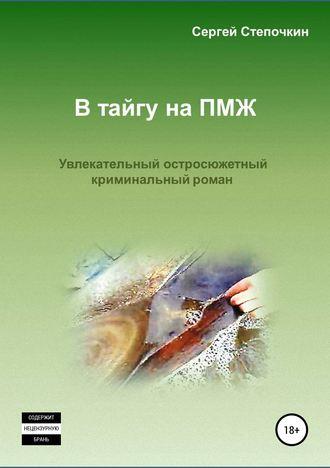 Сергей Степочкин, В тайгу на ПМЖ