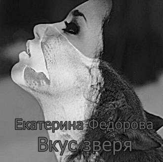 Екатерина Федорова, Вкус зверя