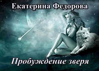 Екатерина Федорова, Пробуждение зверя