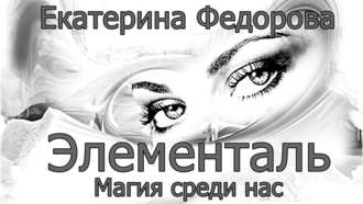 Екатерина Федорова, Элементаль. Магия среди нас