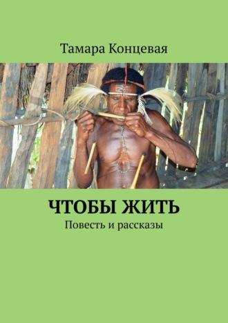 Тамара Концевая, Папуасы нынешнеговека. Приключенческая повесть ирассказы