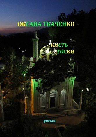 Оксана Ткаченко, Кисть тоски