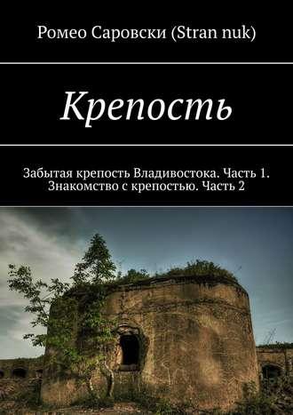 Роман (Strannuk), Крепость. Забытая крепость Владивостока. Часть 1. Знакомство с крепостью. Часть 2