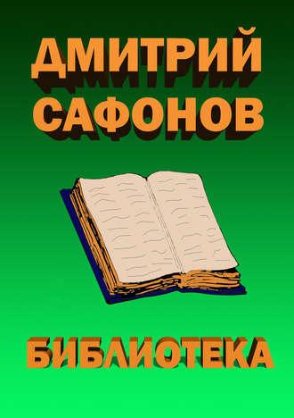 Дмитрий Сафонов, Библиотека