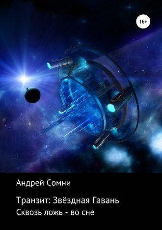 Андрей Бабиченко, Транзит: Звёздная Гавань