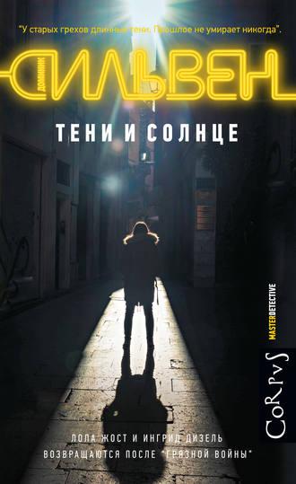 Доминик Сильвен, Тени и солнце