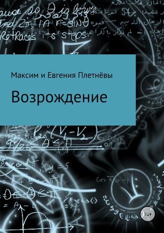 Максим Плетнёв, Евгения Плетнёва, Возрождение