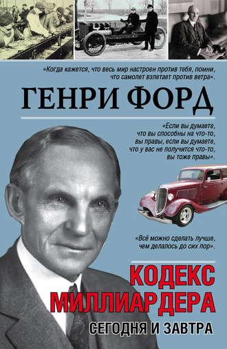 Генри Форд, Сегодня и завтра. Кодекс миллиардера