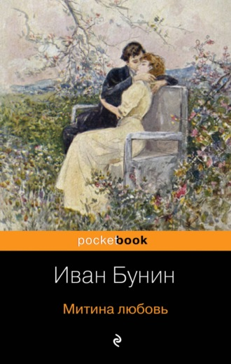 Иван Бунин, Митина любовь (сборник)