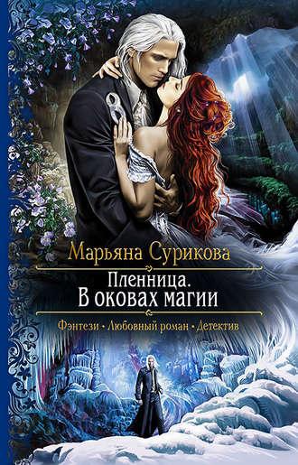 Марьяна Сурикова, Пленница. В оковах магии