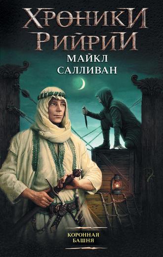 Майкл Салливан, Коронная башня