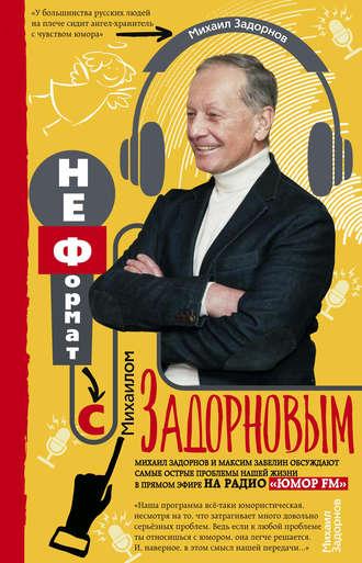 Михаил Задорнов, НеФормат с Михаилом Задорновым
