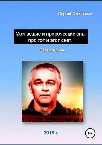 Сергей Степочкин, Мои вещие и пророческие сны про тот и этот свет