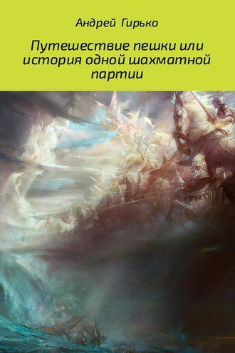 Андрей Гирько, Путешествие пешки, или история одной шахматной партии
