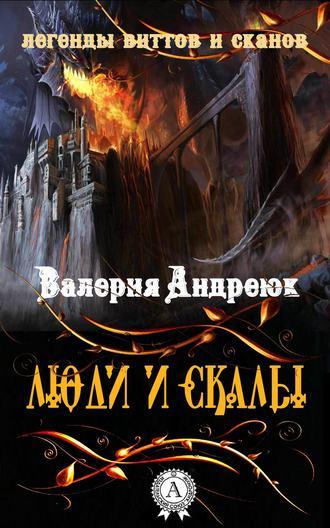 Валерия Андреюк, Люди и скалы