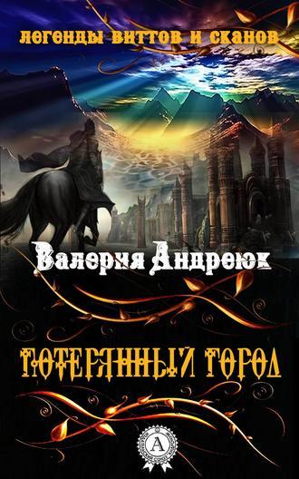 Валерия Андреюк, Потерянный город