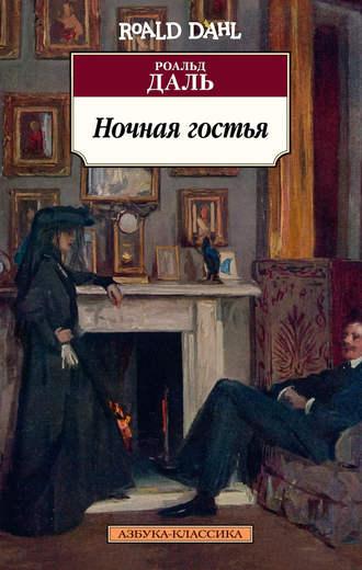 Роальд Даль, Ночная гостья (сборник)