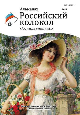 Альманах, Альманах «Российский колкол». Спецвыпуск «Ах, какая женщина…»