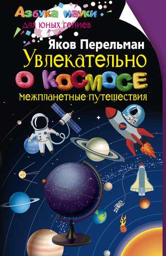 Яков Перельман, Увлекательно о космосе. Межпланетные путешествия