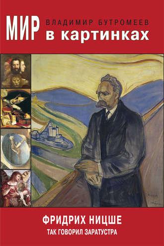 Фридрих Ницше, Мир в картинках. Фридрих Ницше. Так говорил Заратустра