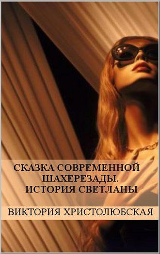 Христолюбская Виктория, Сказка современной Шахерезады. История Светланы