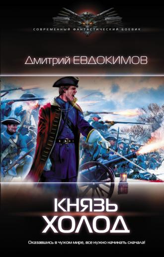 Дмитрий Евдокимов, Князь Холод