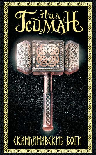 Нил Гейман, Скандинавские боги
