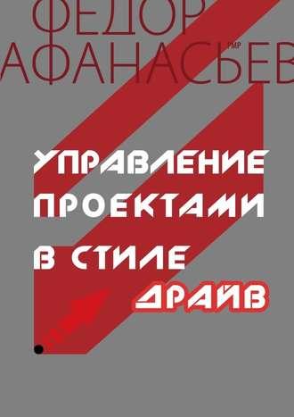 Федор Афанасьев, Управление проектами встиле ДРАЙВ
