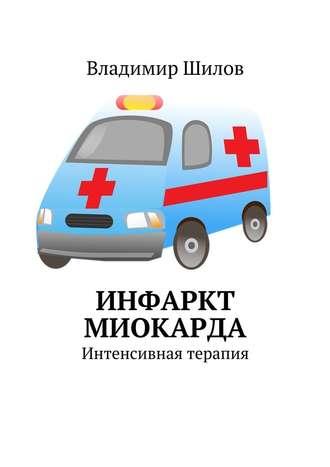 Владимир Шилов, Инфаркт миокарда. Интенсивная терапия