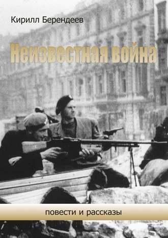 Кирилл Берендеев, Неизвестная война. Повести ирассказы