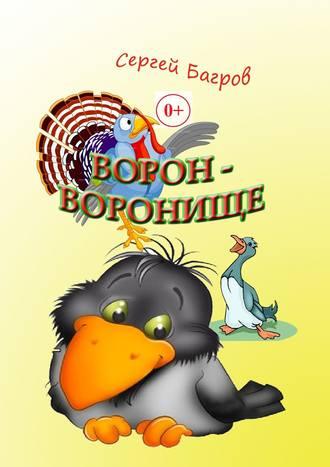 Сергей Багров, Ворон-воронище. Сказка встихах
