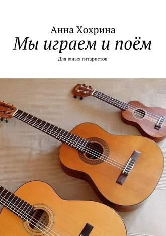 Анна Хохрина, Мы играем ипоём. Для юных гитаристов