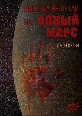 Джон Кранч, Никогда нелетай наНовыйМарс. «Галактика» corp.