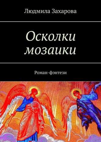 Людмила Захарова, Осколки мозаики. Роман-фэнтези