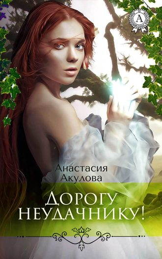 Анастасия Акулова, Дорогу неудачнику!