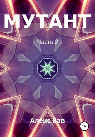 Алекс Вав, Мутант 2