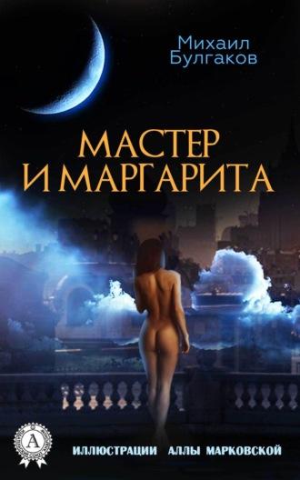 Михаил Булгаков, Мастер и Маргарита (Иллюстрированное издание)